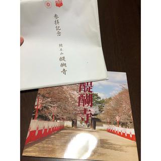 醍醐寺参拝記念・写真集(アート/エンタメ)