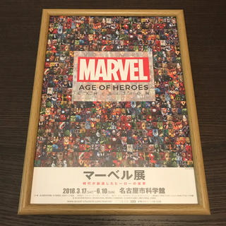 マーベル(MARVEL)の【ベージュ】マーベル展 MARVEL ポスター A4サイズ 額縁付き①(ポスター)