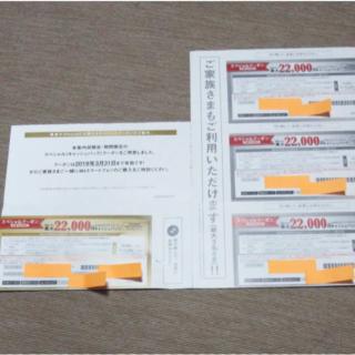 エーユー(au)のau クーポン 金銀 22000円 4枚セット MNP キャッシュバック(その他)