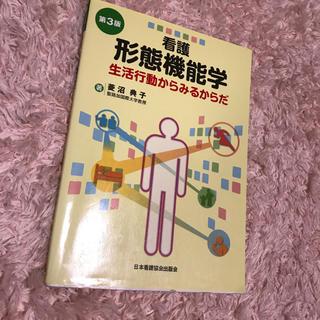ニホンカンゴキョウカイシュッパンカイ(日本看護協会出版会)の形態機能学(健康/医学)