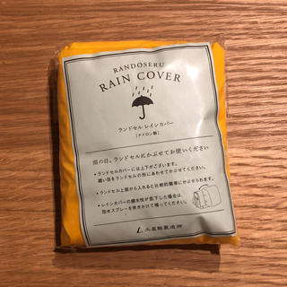 ツチヤカバンセイゾウジョ(土屋鞄製造所)の新品 ランドセル 雨カバー 土屋鞄 雨よけ レインカバー(ランドセル)