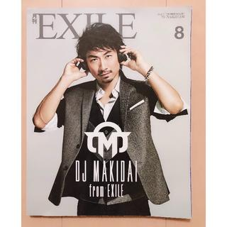 エグザイル トライブ(EXILE TRIBE)の2014年8月号 DJ MAKIDAI  月刊EXILE(アート/エンタメ)