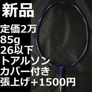 トアルソン(TOALSON)の新品オールカーボン製バドミントンラケット トアルソンCP55(バドミントン)