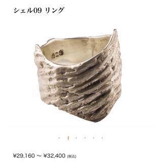 pluie シェルリング(リング(指輪))