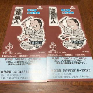 浅草演芸ホール 夜の部ご招待件 2枚(落語)