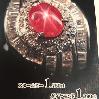 再お値下げスタールビー指輪(リング(指輪))