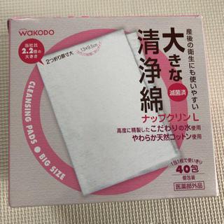 ワコウドウ(和光堂)の和光堂 大きな清浄綿 ナップクリンL 40包(その他)