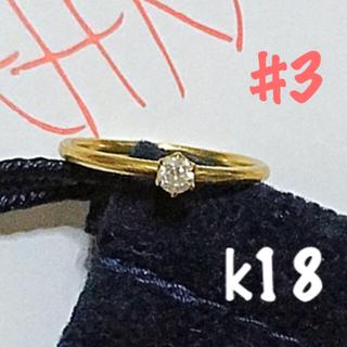 アーカー(AHKAH)の¥18990 祝令和♥︎アーカーAHKAH♥︎k18一粒ダイヤリング ピンキー(リング(指輪))