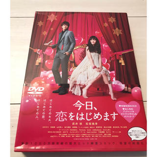 ショウガクカン(小学館)の今日、恋をはじめます DVD♡(日本映画)