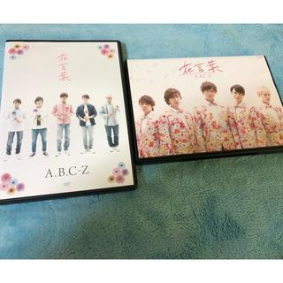 A.B.C-ZシングルDVD花言葉2点セット
