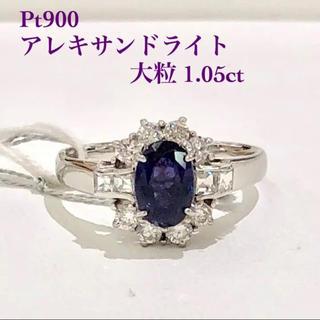 1ctアップ希少! 本物 Pt900 アレキサンドライト ダイヤモンド リング(リング(指輪))