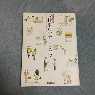 ガッケン(学研)の【学研】お仕事のマナーとコツ(その他)