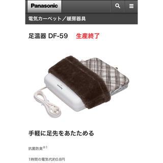 パナソニック(Panasonic)のパナソニック 電気足温器 DF-59(電気毛布)
