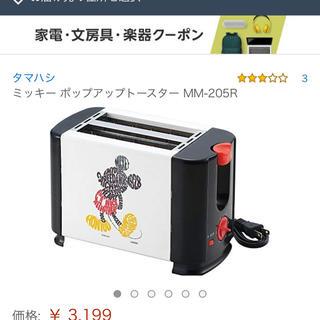 Disney - ミッキーマウス ポップアップトースター