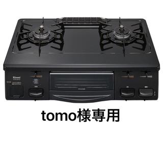 リンナイ(Rinnai)のガスコンロRT61GH1S-BL(調理機器)