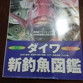 ダイワ(DAIWA)のダイワ 新釣魚図鑑 釣り 本 フィッシング(その他)