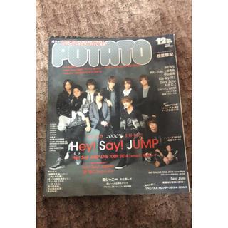 ジャニーズ(Johnny's)のPOTATO  2014.12(アイドル)