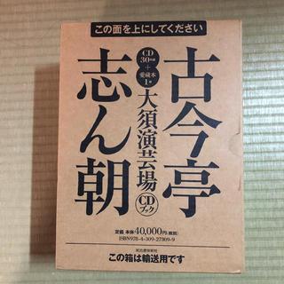 古今亭志ん朝・大須演芸場CDブック初回予約特典版(演芸/落語)