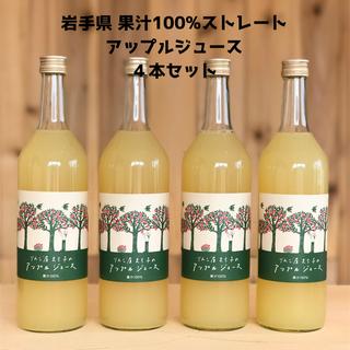 果汁100%ストレートアップルジュース 720ml×4本(ソフトドリンク)