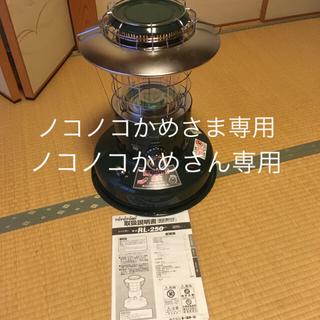 トヨトミ レインボーストーブ ☆ ノコノコかめさん専用。(ストーブ)