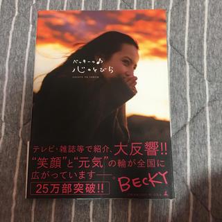 ザラ(ZARA)のベッキー フォト&エッセイ(女性タレント)