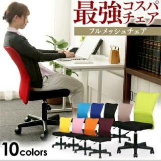 オフィスチェア メッシュチェア デスクチェア パソコンチェア メッシュ 事務(オフィスチェア)