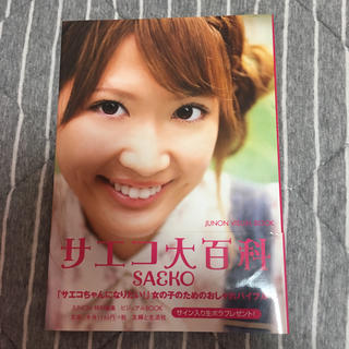 ザラ(ZARA)の紗栄子 フォト&エッセイ(女性タレント)