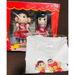 不二家 - ペコちゃん&あっちゃん コラボ記念人形セットとコラボTシャツセット 新品・未使用