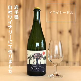 岩手県ワイナリーにて醸造 アップルシードル(リキュール/果実酒)