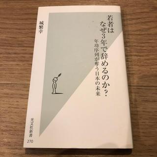 コウブンシャ(光文社)の若者はなぜ3年で辞めるのか?年功序列が奪う日本の未来 城繁幸(ビジネス/経済)