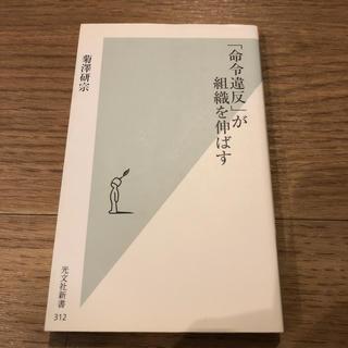 コウブンシャ(光文社)の命令違反が組織を伸ばす 菊澤研宗(ビジネス/経済)