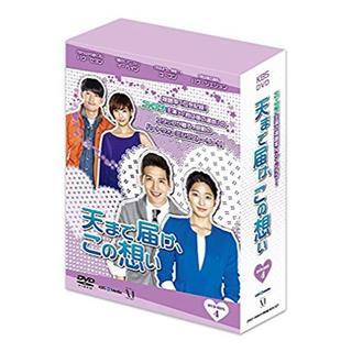 ★★送料無料!新品!天まで届け、この想い DVD BOX IV(TVドラマ)