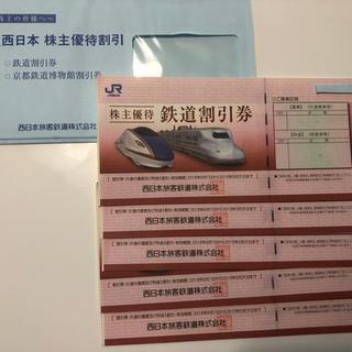 ジェイアール(JR)のJR西日本 株主優待鉄道割引 7枚(その他)