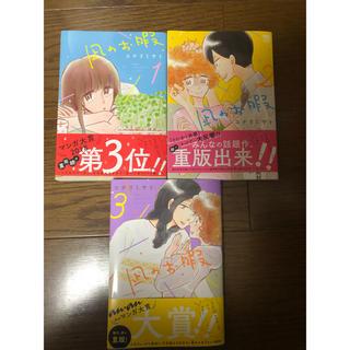 アキタショテン(秋田書店)の凪のお暇 1〜3巻(女性漫画)