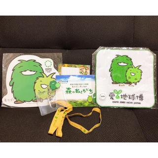 愛・地球博 モリゾーとキッコロ いろいろセット(キャラクターグッズ)