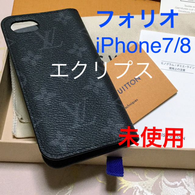 LOUIS VUITTON - 【新品未使用】ルイヴィトン フォリオ  iphone7  8 ケース エクリプスの通販 by ミルエル's shop|ルイヴィトンならラクマ