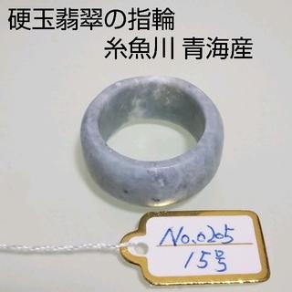 No.0205 硬玉翡翠の指輪 ◆ 糸魚川 青海産 ラベンダー ◆ 天然石(リング(指輪))