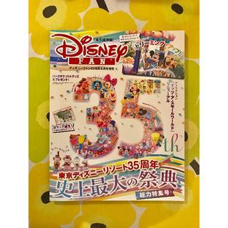 ディズニー(Disney)のディズニーファン35周年史上最大の祭典総力特集号(アート/エンタメ/ホビー)