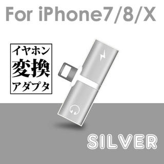 アイフォーン(iPhone)の変換アダプタ         銀(変圧器/アダプター)