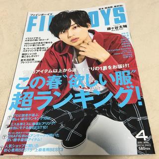 キスマイフットツー(Kis-My-Ft2)のFINE BOYS 2018年4月号(ファッション)
