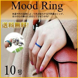 ❤ムードリング カラーチェンジ 不思議なリング 12色 お守り ペンダントトップ(リング(指輪))