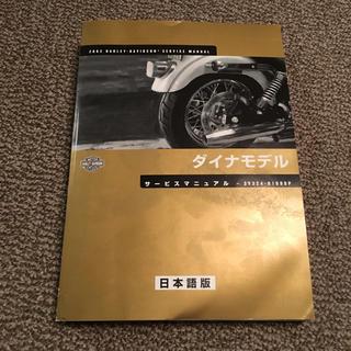 ハーレーダビッドソン(Harley Davidson)のハーレーダビットソン サービスマニュアル2002ダイナモデル(カタログ/マニュアル)