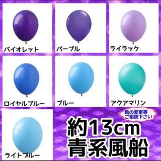 青 紫系 ゴム風船 約13cm(モビール)
