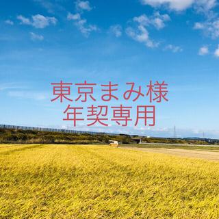 【東京まみ様 年契専用】平成30年度あきたこまち精米25⑧実家、5×2⑤自宅(米/穀物)