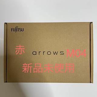 フジツウ(富士通)の☆新品☆ arrows m04 UQモバイル レッド(スマートフォン本体)