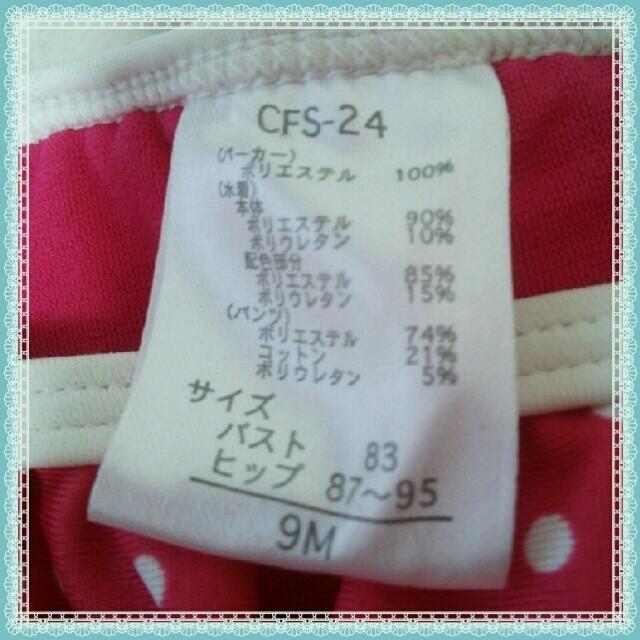 ピンク水玉ビキニset レディースの水着/浴衣(水着)の商品写真