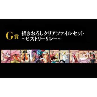 ワンピース クリアファイルセット(一番くじ)(キャラクターグッズ)