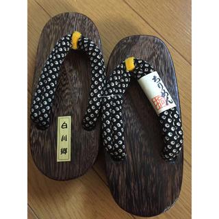 【クーポン祭】『白川郷 草履 16センチ』(下駄/草履)