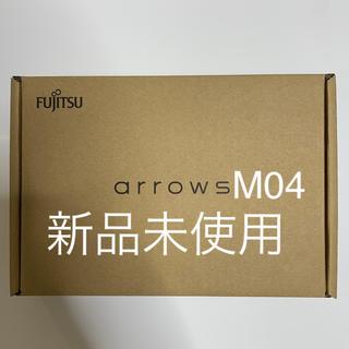 フジツウ(富士通)の☆新品☆ arrows m04 UQモバイル ホワイト(スマートフォン本体)