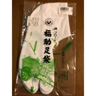フクスケ(fukuske)の足袋*26.5cm(和装小物)